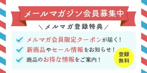 メールマガジン特典紹介
