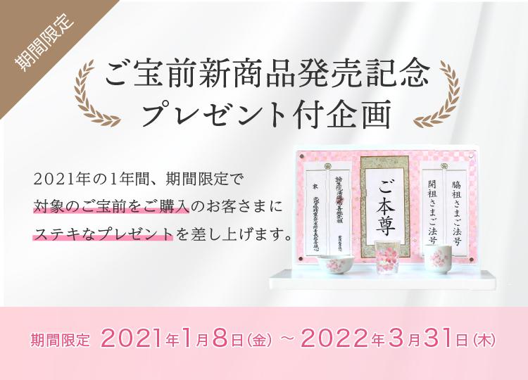 ご宝前新発売記念プレゼント企画
