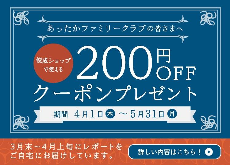 あったかファミリークラブ会員様限定200円引きクーポンプレゼント
