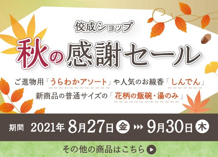 秋の感謝セール